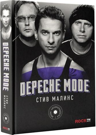 Depeche Mode ( Малинс С. )