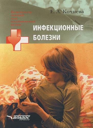 Кочнева Е. Инфекционные болезни эмонд р роуланд х уэлсби ф инфекционные болезни