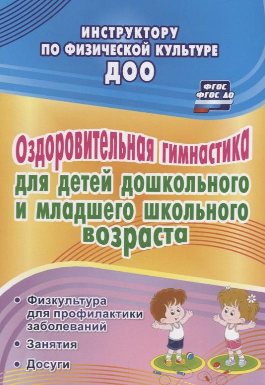 Коновалова Н. Оздоровительная гимнастика для детей дошкольного и младшего школьного возраста. Физкультура для профилактики заболеваний. Занятия. Досуги аква гимнастика для детей