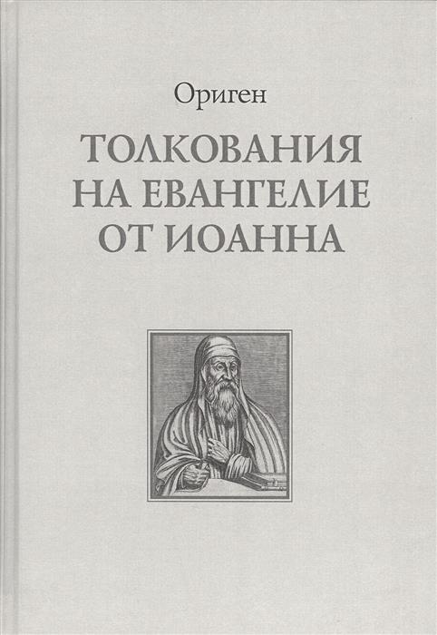 Ориген Толкование на Евангелие от Иоанна