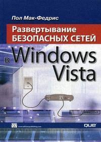 Мак-Федрис П. Развертывание безопасных сетей в Windows Vista цены онлайн