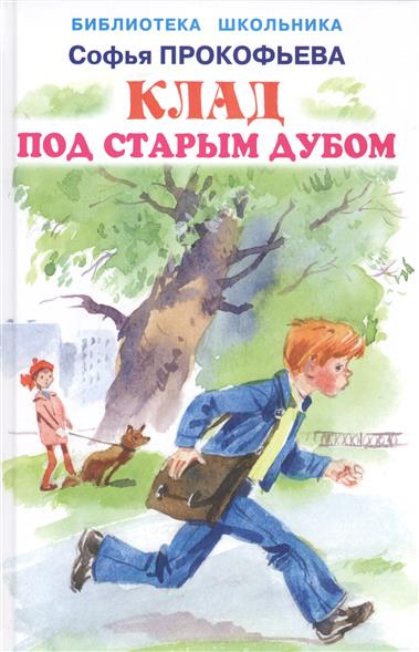 Клад под старым дубом ( Прокофьева С. )