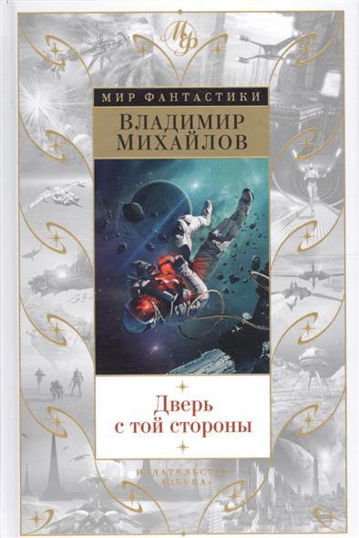 Михайлов В. Дверь с той стороны ермаков о с той стороны дерева