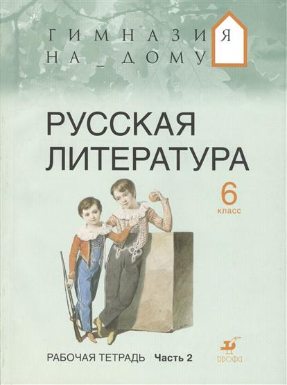 Русская литература. 6 класс. Часть 2. Рабочая тетрадь. 5-е издание, стереотипное