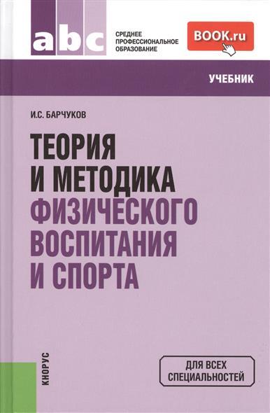 Теория и методика физического воспитания и спорта: учебник. Третье издание, стереотипное