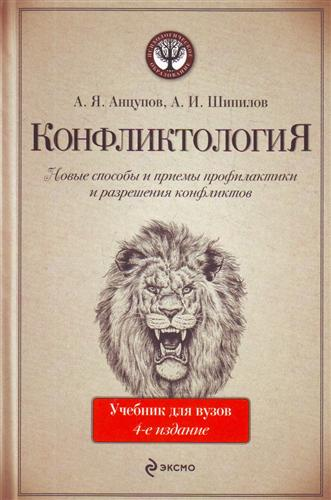 Конфликтология Учеб. для вузов
