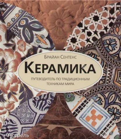 Керамика Путеводитель по традиционным техникам мира Альбом