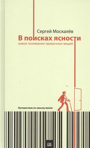 Книга В поисках ясности. Новое понимание привычных вещей. Москалев С.