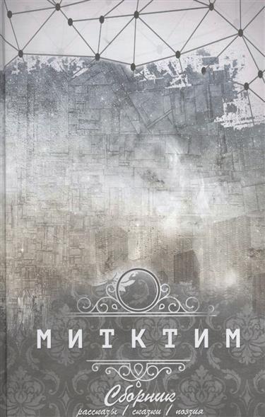 Деев-Митктим Е. Митктим. Сборник. Рассказы, сказки, поэзия