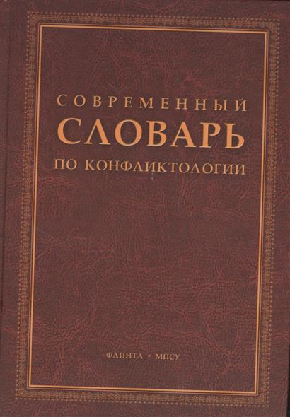 Современный словарь по конфликтологии. Учебное пособие
