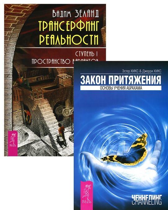 Трансерфинг 1 + Закон притяжения (комплект из 2 книг)