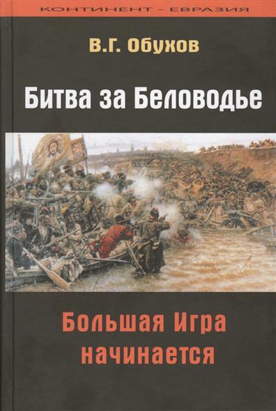 Обухов В. Битва за Беловодье. Большая Игра начинается