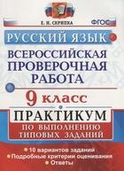 Всероссийская проверочная работа. Русский язык 9 класс: практикум по выполнению типовых заданий. ФГОС