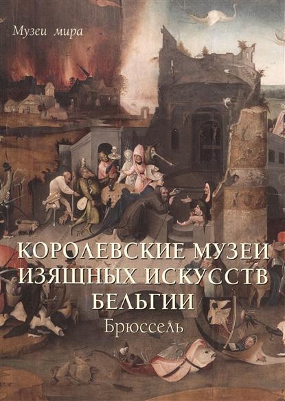 Милюгина Е. Королевские музеи изящных искусств Бельгии. Брюссель ISBN: 9785779344876 милюгина е г германский национальный музей нюрнберг мягкий переплет музеи мира