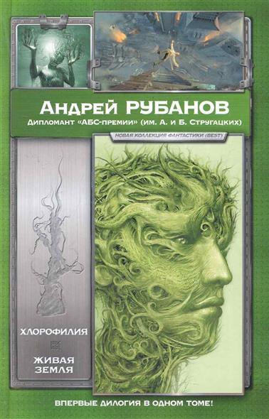 Рубанов А. Хлорофилия  Живая земля живая земля