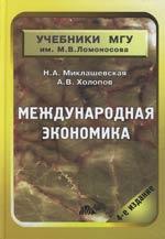 Международная экономика Миклашевская