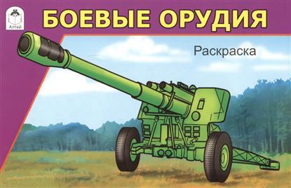 Голенищева О.: Боевые орудия. Раскраска