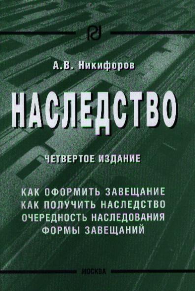 Наследство. 4-е издание