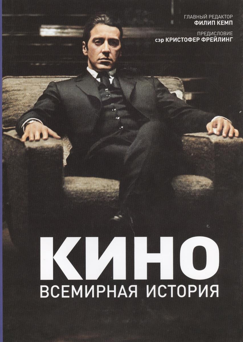 Книга кино. Всемирная история. Филип кемп купить книгу.