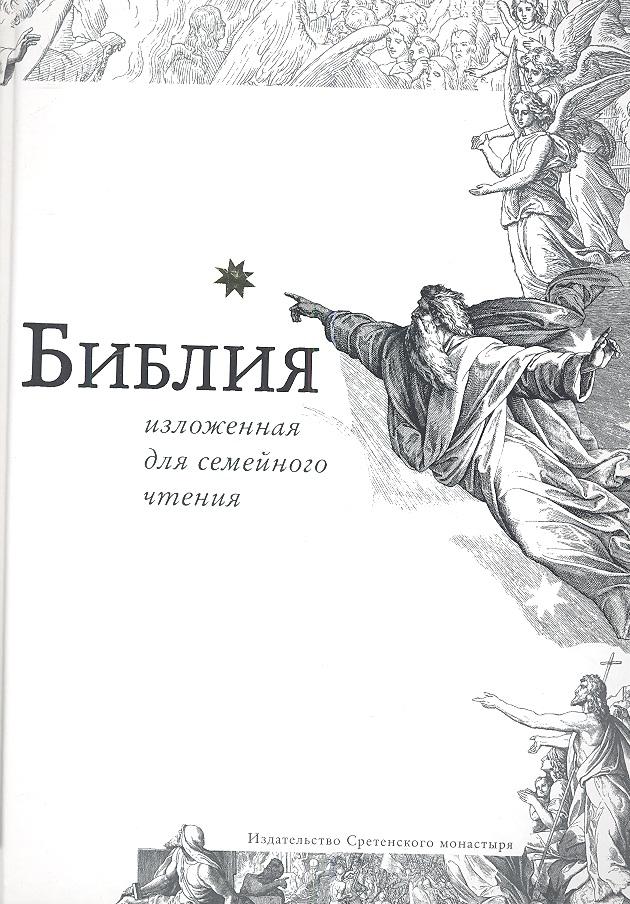 Самохин М. (худ.) Библия, изложенная для семейного чтения книги эксмо иллюстрированная библия избранные истории для семейного чтения