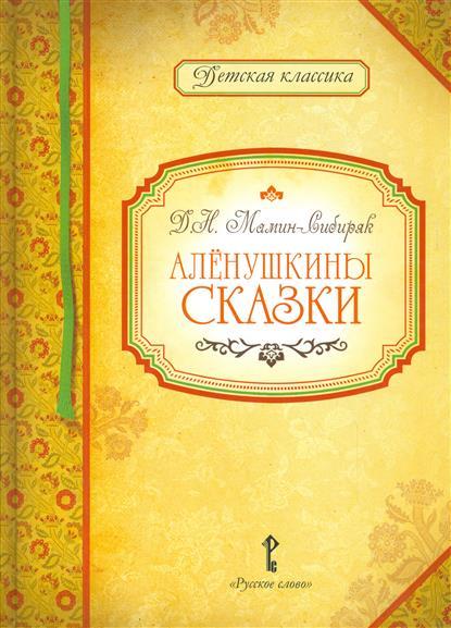 Мамин-Сибиряк Д. Аленушкины сказки аленушкины сказки рассказы и сказки