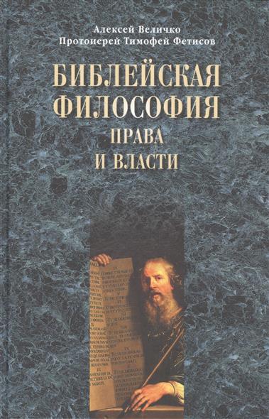 Библейская философия права и власти