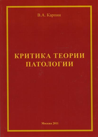 Карпин В. Критика теории ипатологии (философско-методологический анализ). Монография