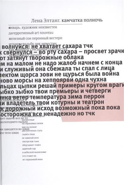 Элтанг Л. Камчатка полночь цена