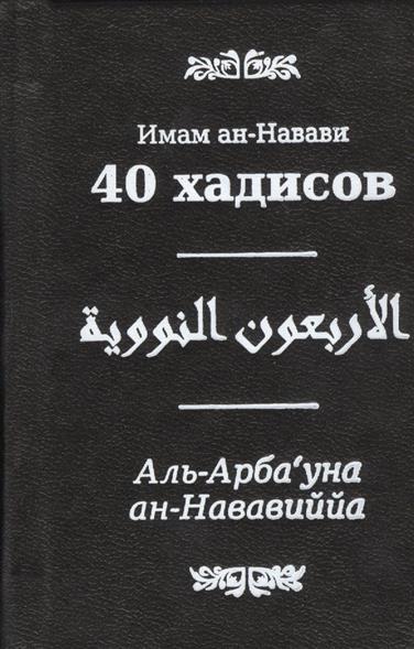 ан-Навави 40 хадисов мансур али насиф венец избранных хадисов