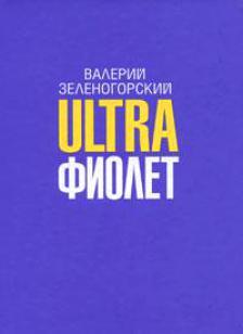 Зеленогорский В. Ultraфиолет