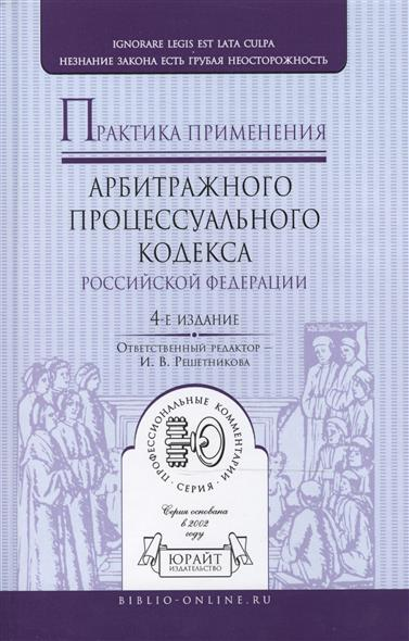 Практика применения Арбитражного процессуального кодекса Российской Федерации. 4-е издание, переработанное и дополненное