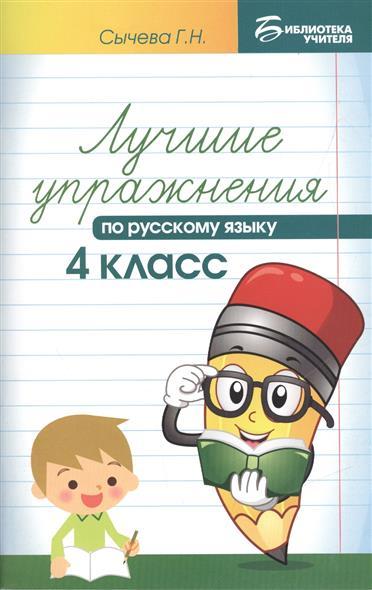 Сычева Г.: Лучшие упражнения по русскому языку. 4 класс