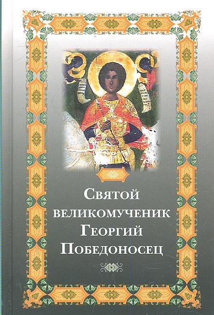 Фомина Е. (сост.) Святой великомученик Георгий Победоносец