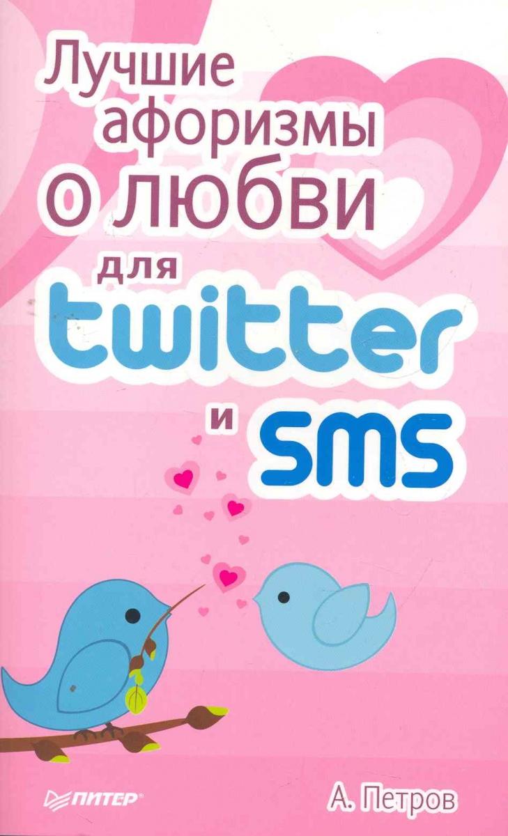 Петров А. Лучшие афоризмы о любви для SMS и Twitter