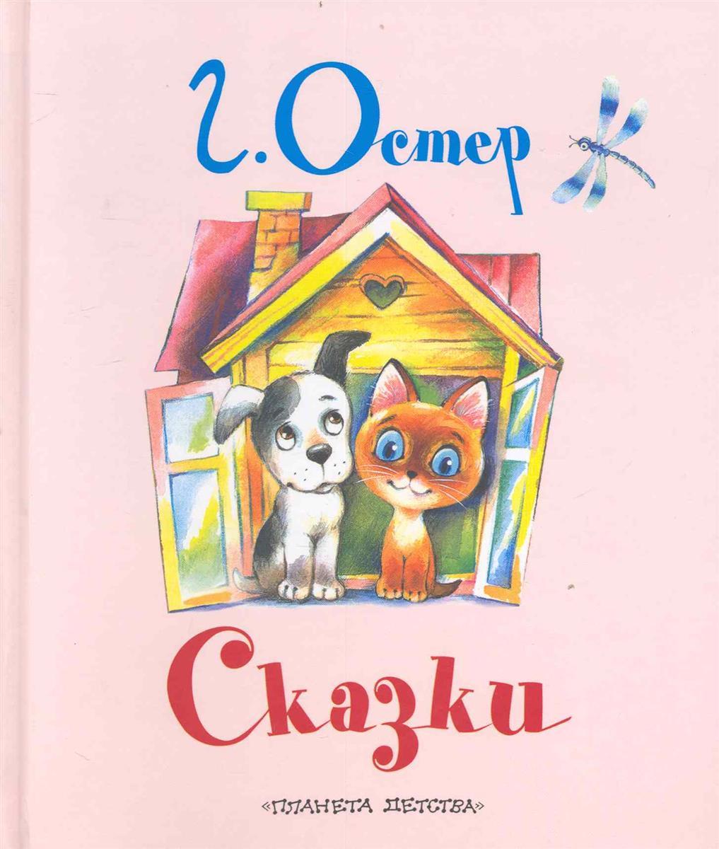 Остер Г. Остер Сказки ISBN: 9785170642458 остер г б самые разные сказки