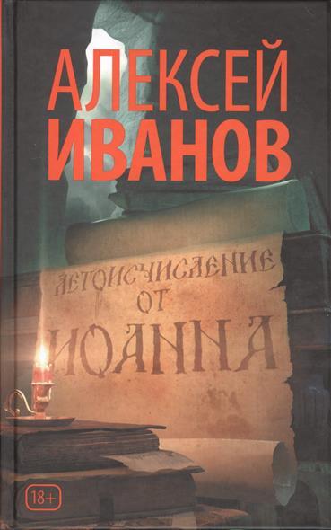 Иванов А. Летоисчисление от Иоанна