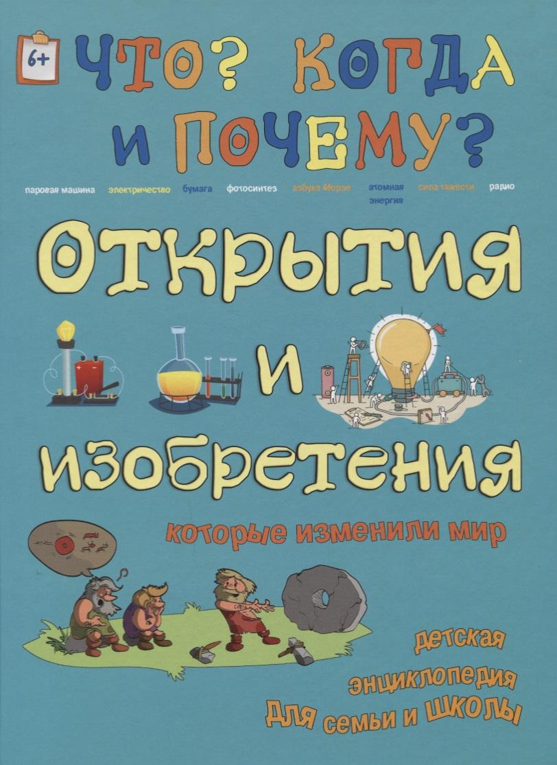 Владимиров В. Открытия и изобретения, которые изменили мир