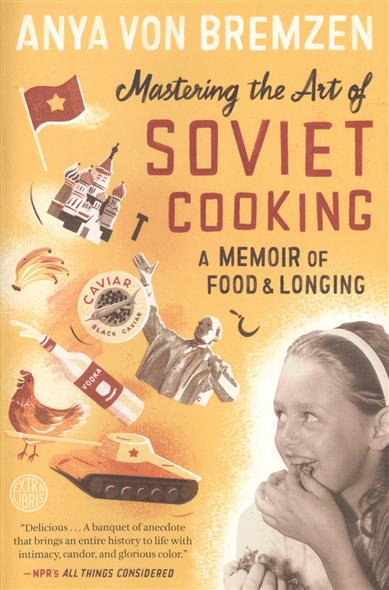 Bremzen A. Mastering the Art of Soviet Cooking bremzen a mastering the art of soviet cooking