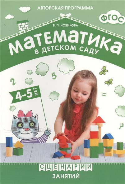 Математика в детском саду. Сценарии занятий с детьми 4-5 лет