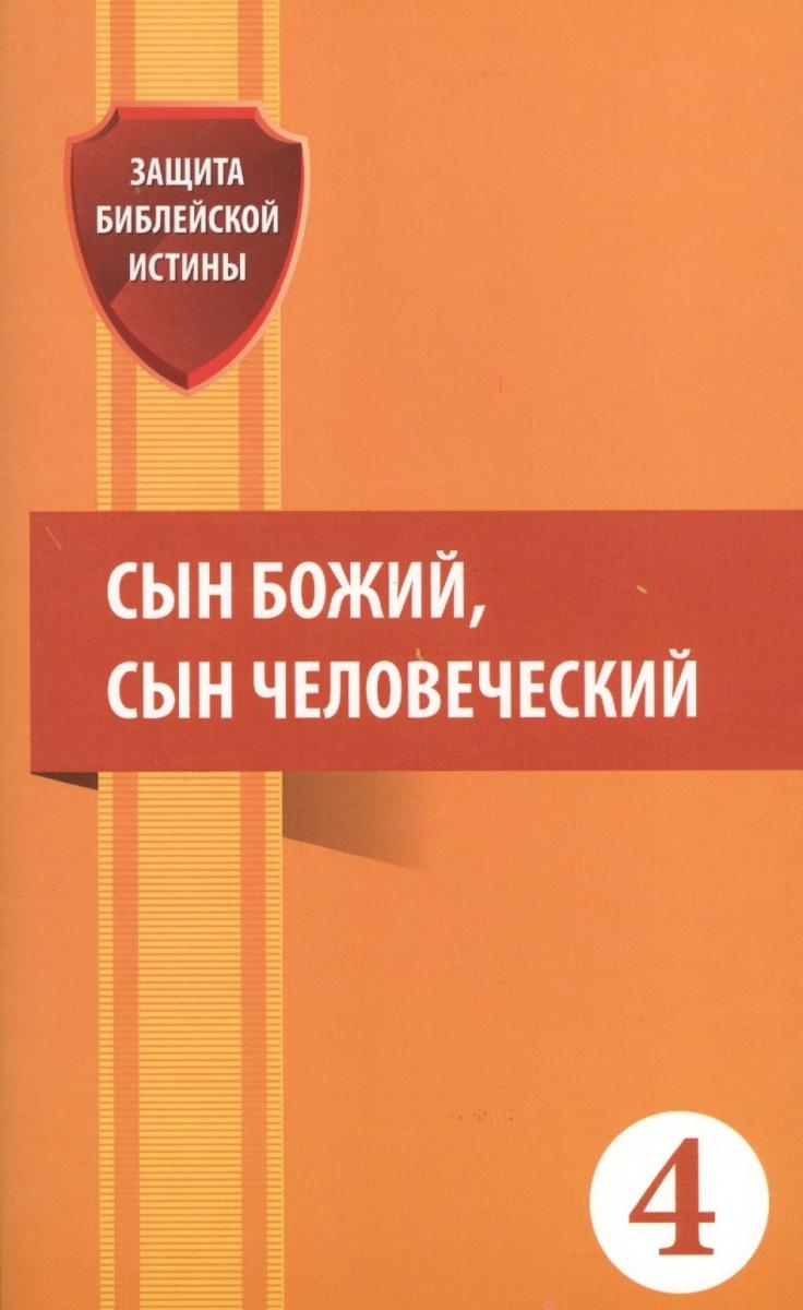 Евграфов А. (ред.) Сын Божий, сын Человеческий сын