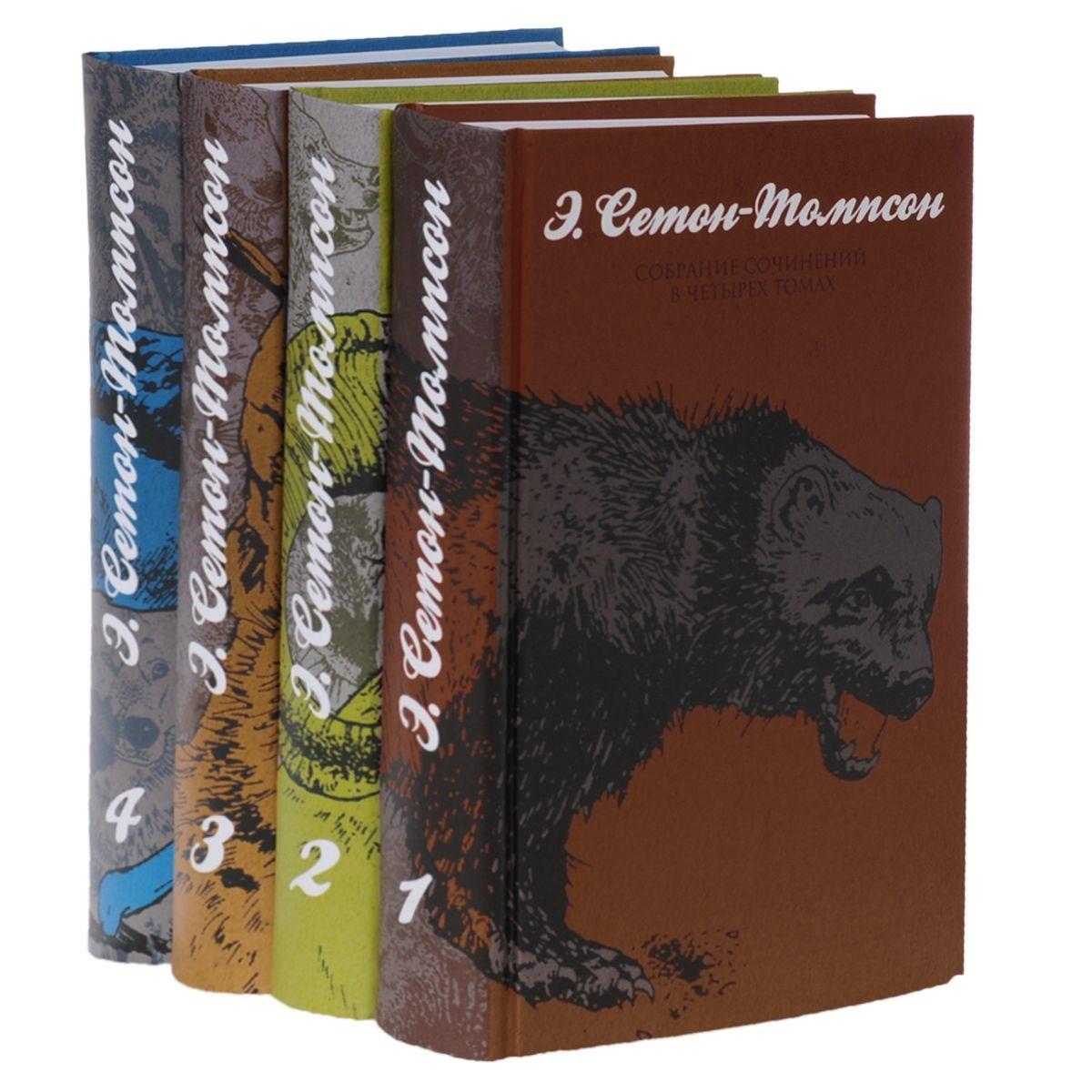 Сетон-Томпсон Э. Э. Сетон-Томпсон. Собрание сочинений в четырех томах (комплект из 4 книг) цена