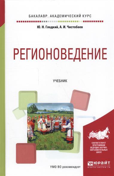 Регионоведение. Учебник для академического бакалавриата