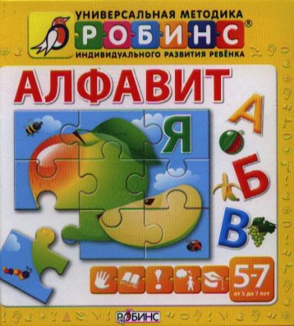 Универсальная методика индивидуального развития ребенка Робинс. Алфавит. От 5 до 7 лет