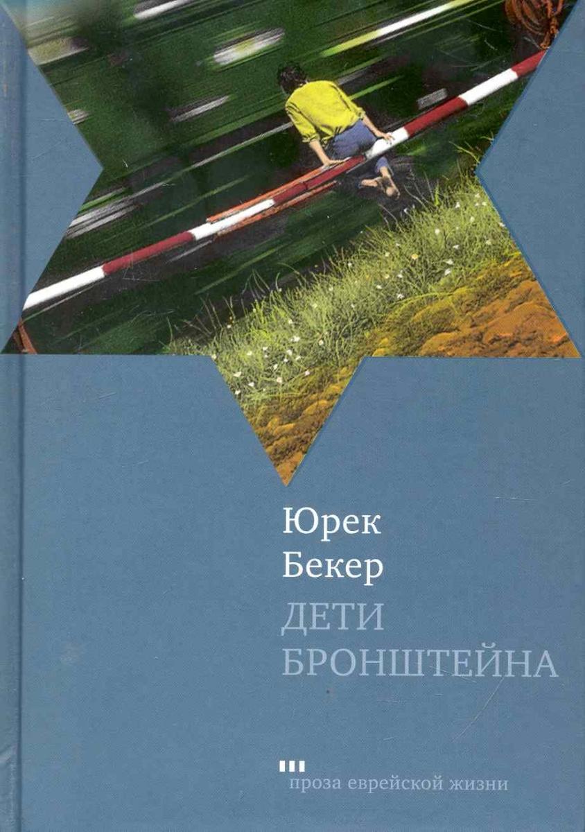Бекер Ю. Дети Бронштейна: Роман / (Проза еврейской жизни). Бекер Ю. (Текст)