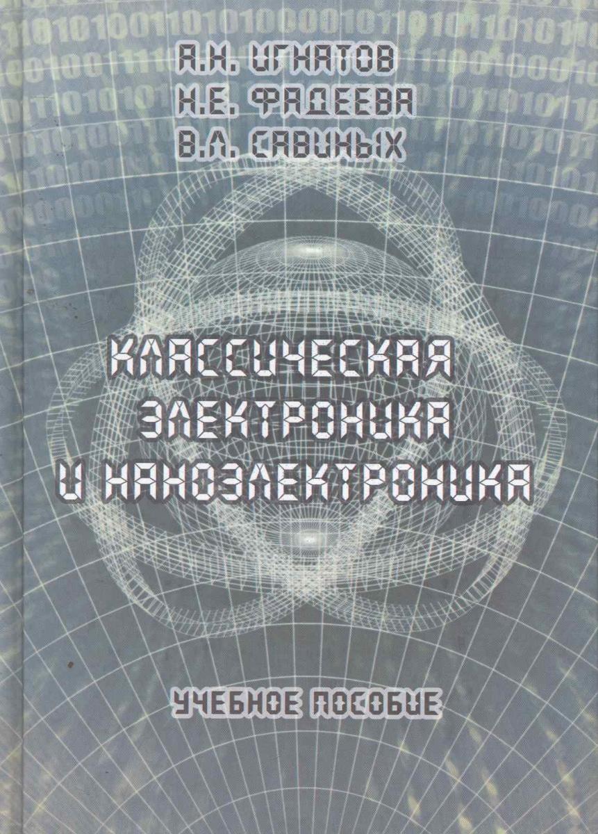 Игнатов А., Фадеев В., Савиных В. и др. Классическая электроника и наноэлектроника а а щука наноэлектроника