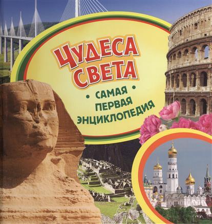 Никишин В. Чудеса света чудеса света dvd
