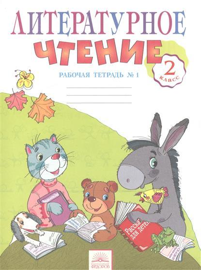Самыкина С. Литературное чтение. 2 класс. Рабочая тетрадь в 2-х частях. Рабочая тетрадь № 1