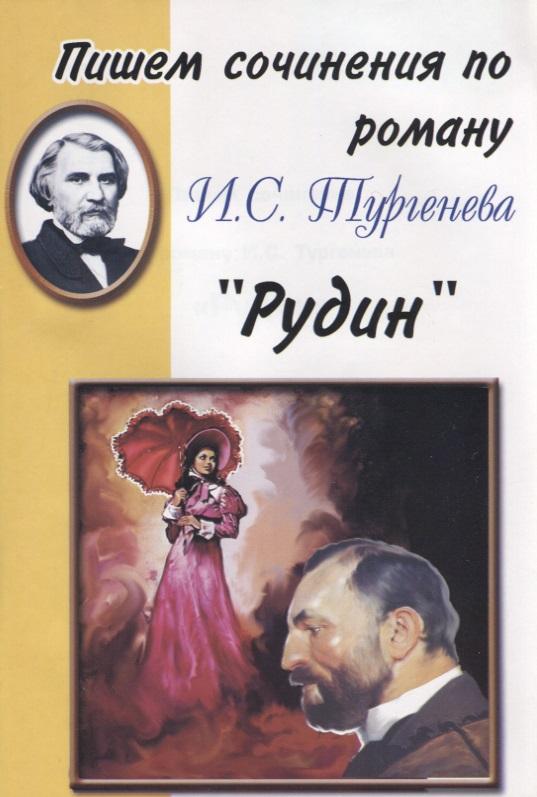Пишем сочинения по роману И.С. Тургенева