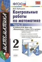 Контрольные работы по математике. 2 класс. Часть 2. К учебнику М.И. Моро и др.