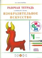Изобразительное искусство. 4 класс. Рабочая тетрадь к учебнику В. С. Кузина, Э. И. Кубышкиной.